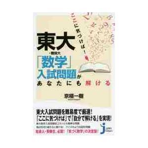 京極 一樹 著 実業之日本社 2015年01月
