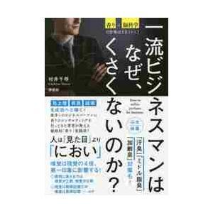 村井 千尋 著 実業之日本社 2018年05月