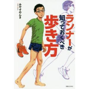 ランナーが知っておくべき歩き方 / みやすのんき/著|books-ogaki
