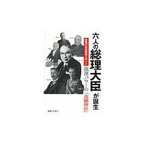 六人の総理大臣が誕生最強の出世開運スポット強運パワーの「高麗神社」 / 高麗郷研究会/著
