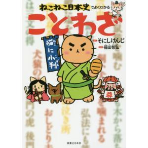 ねこねこ日本史でよくわかる ことわざ そにし けんじ 原作の商品画像|ナビ