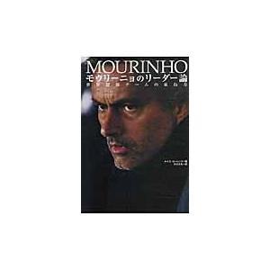 モウリーニョのリーダー論 世界最強チーム / モウリーニョ