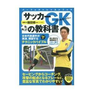 サッカーGK(ゴールキーパー)の教科書 / 権田 修一 監修