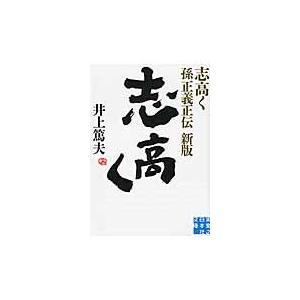 志高く 孫正義正伝 新版 / 井上 篤夫 著