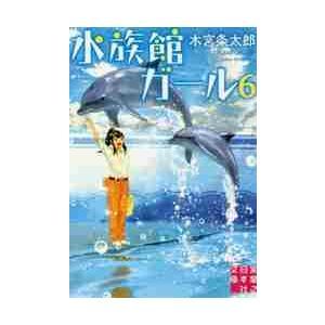 木宮条太郎/著 実業之日本社 2019年07月