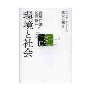 環境と社会 / 西城戸誠/編 舩戸修一/編