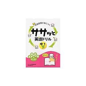 学習習慣が身につく ササッと英語ドリル / 数...の関連商品6