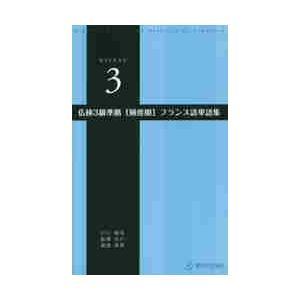 川口 裕司 他編著 駿河台出版社 2014年12月