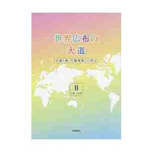世界広布の大道 小説「新・人間革命」に学ぶ 2