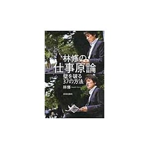 林 修 著 青春出版社 2014年11月