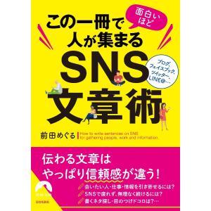 前田 めぐる 著 青春出版社 2018年03月