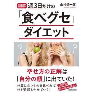 山村 慎一郎 著 青春出版社 2017年12月