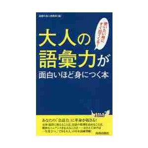 話題の達人倶楽部 編 青春出版社 2017年02月