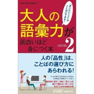 話題の達人倶楽部 編 青春出版社 2017年09月