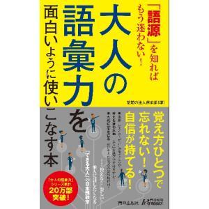 話題の達人倶楽部 編 青春出版社 2018年01月