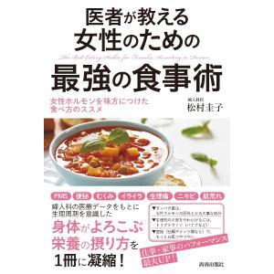 医者が教える女性のための最強の食事術 女性ホルモンを味方につけた食べ方のススメ / 松村 圭子 著