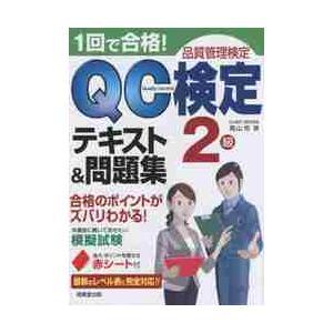 1回で合格!QC検定2級テキスト&問題集 品質管理検定 / 高山 均 著