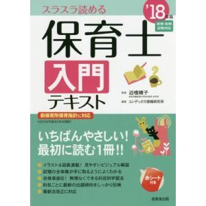 近喰 晴子 監修 成美堂出版 2017年11月
