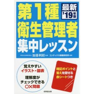 加藤利昭/監修 コンデックス情報研究所/編著 成美堂出版 2019年01月