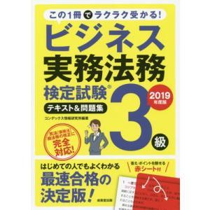 コンデックス情報研究所/編著 成美堂出版 2019年02月