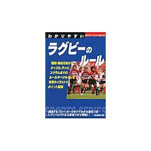 日本ラグビーフットボ 成美堂出版 2009年10月