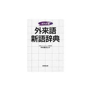 ポケット版 外来語新語辞典 / 中村 徳次 監修