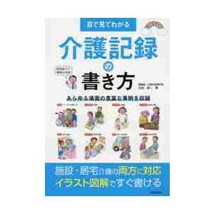 目で見てわかる介護記録の書き方 / 北田信一/著|books-ogaki