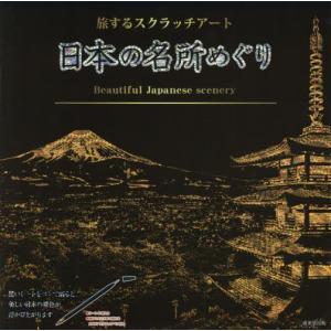 旅するスクラッチアート 日本の名所めぐり|books-ogaki