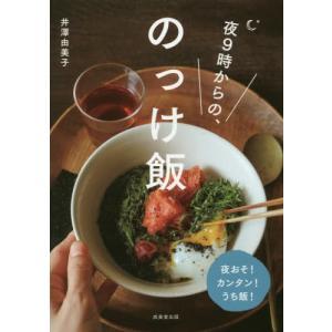 井澤 由美子 著 成美堂出版 2018年12月