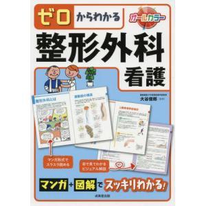 ゼロからわかる整形外科看護|books-ogaki