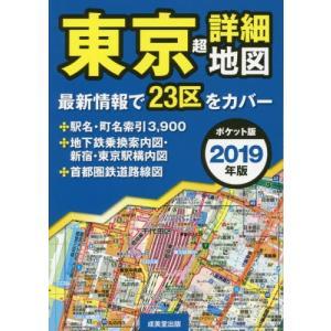 東京超詳細地図 2019年版 ポケット版|books-ogaki