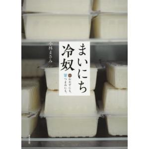 小林 まさみ 著 成美堂出版 2019年05月