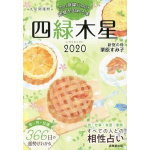 '20 九星開運暦 四緑木星 / 栗原 すみ子 著
