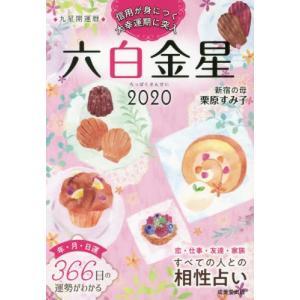 九星開運暦 2020−〔6〕 / 栗原すみ子/著