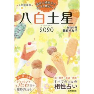 九星開運暦 2020−〔8〕 / 栗原すみ子/著