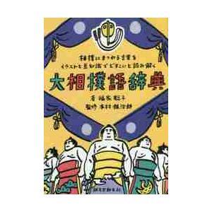 福家聡子/著 木村銀治郎/監修 誠文堂新光社 2018年03月