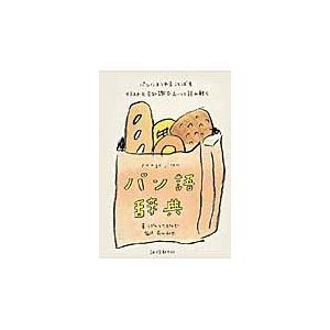 パン語辞典 パンにまつわることばをイラストと豆知識でおいしく読み解く / ぱんとたまねぎ 著