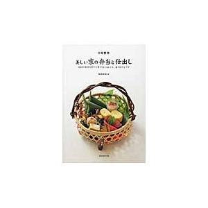 日本料理美しい京の弁当と仕出し 日本料理店の年中行事で使えるレシピ、盛り付けとワザ / 島谷 宗宏 著