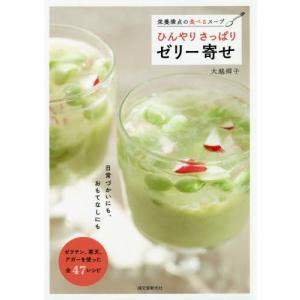 ひんやりさっぱりゼリー寄せ 栄養満点の食べるスープ / 大越 郷子 著