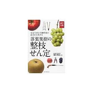 落葉果樹の整枝せん定 安定生産と労働軽減の両立を実現する / 樫村 芳記 監修
