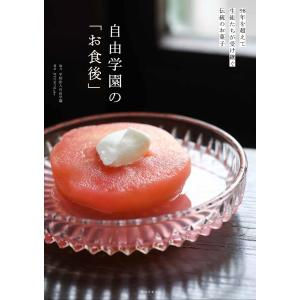 自由学園の「お食後」 98年を超えて生徒たちが受け継ぐ伝統のお菓子 / JIYU5074LABO./...