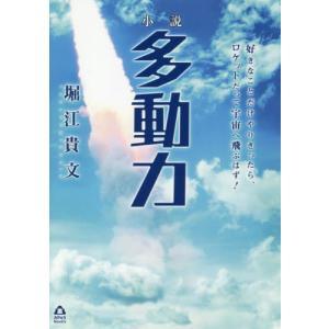 堀江貴文/著 誠文堂新光社 2019年08月