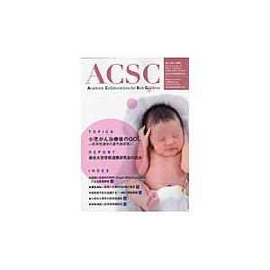 ACSC アカデミック・コラボレーションズ・フォー・シック・チルドレン Vol.1No.1(2009...
