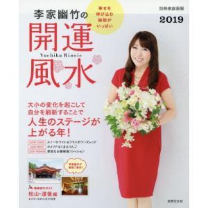 李家 幽竹 世界文化社 2018年10月