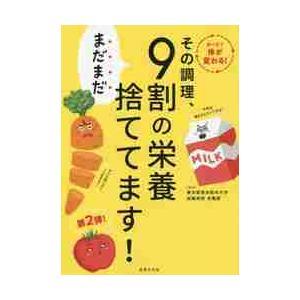 その調理、まだまだ9割の栄養捨ててます! / 東京慈恵会医科大学附