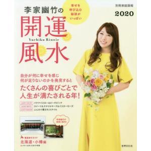 李家幽竹の開運風水 2020 / 李家 幽竹