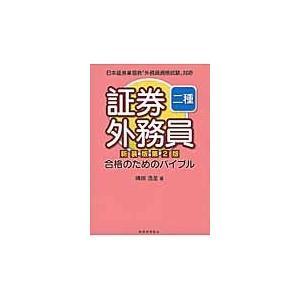 嶋田 浩至 著 税務経理協会 2015年11月