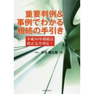 小谷健太郎/著 税務経理協会 2019年04月