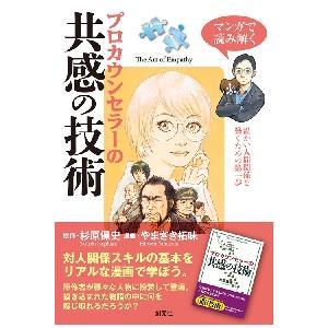杉原保史/原作 やまさき拓味/漫画 創元社 2017年09月