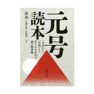 元号読本 「大化」から「令和」まで全248年号の読み物事典 / 所 功 他編著